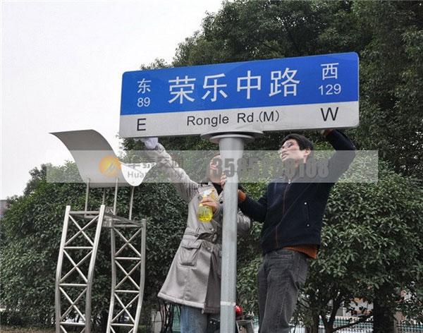 上海路牌-(1)