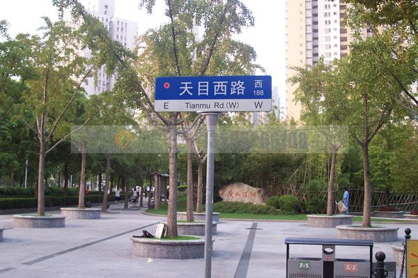 上海路牌-(7)