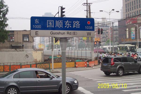 上海路牌-(10)
