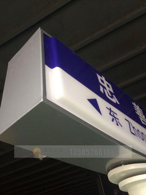 天津新款吸塑路牌