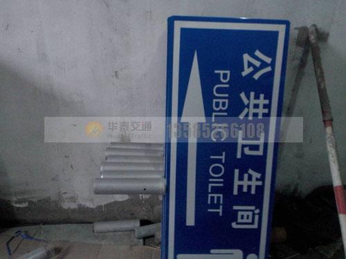 卫生间标志牌-(5)