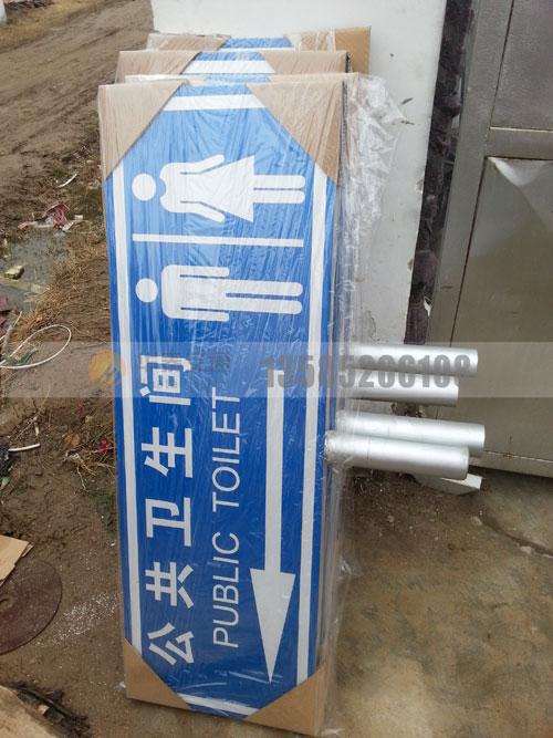 卫生间标志牌-(1)