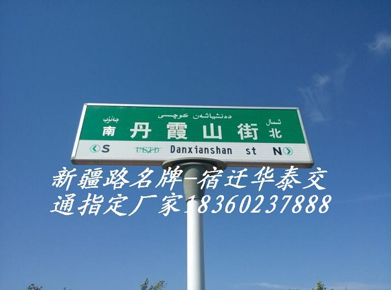 新疆路威廉希尔体育