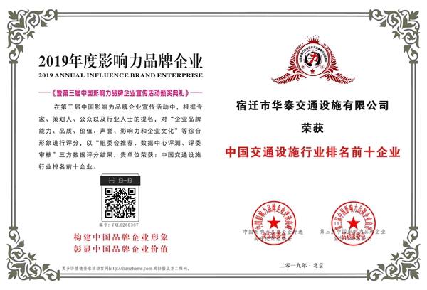 中国交通设施行业排名前十企业证书