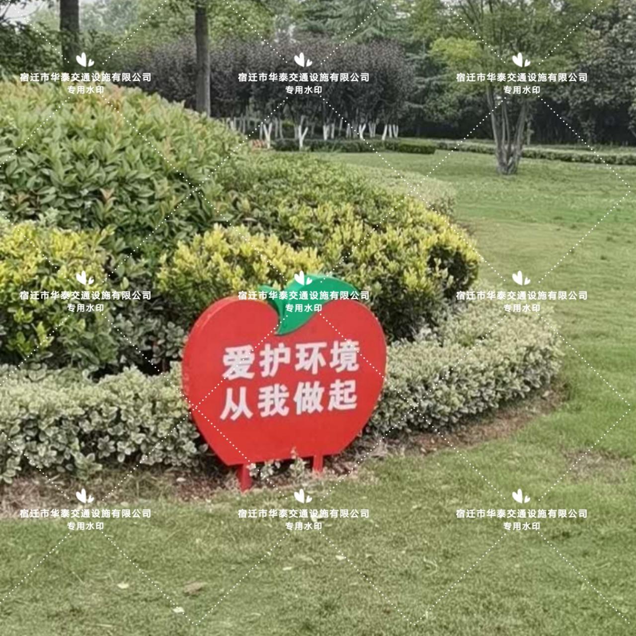 景区花草牌1